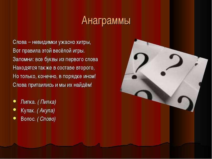 Анаграммы Слова – невидимки ужасно хитры, Вот правила этой весёлой игры. Запо...