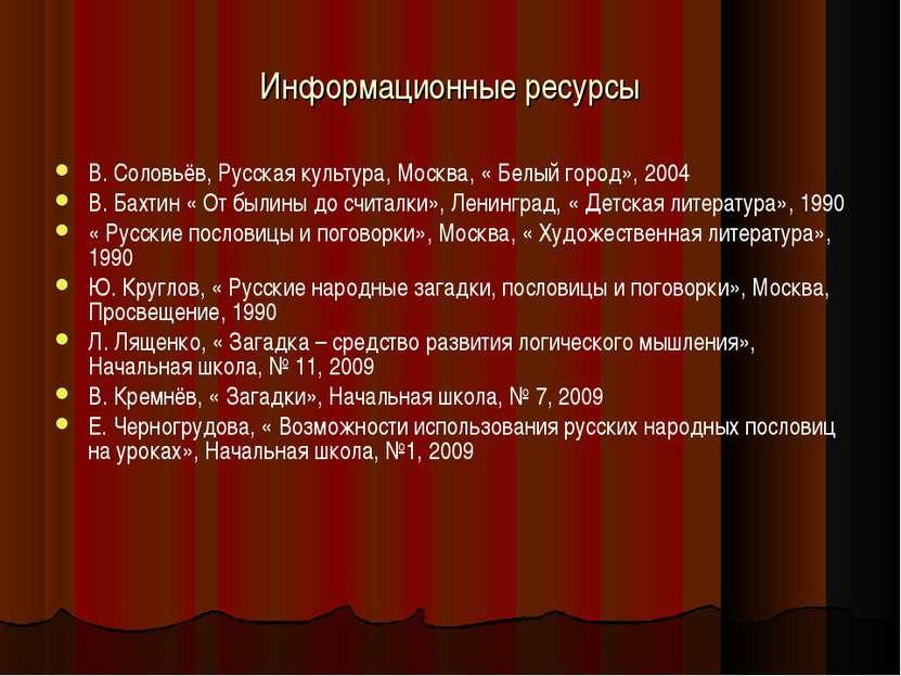 Информационные ресурсы В. Соловьёв, Русская культура, Москва, « Белый город»,...
