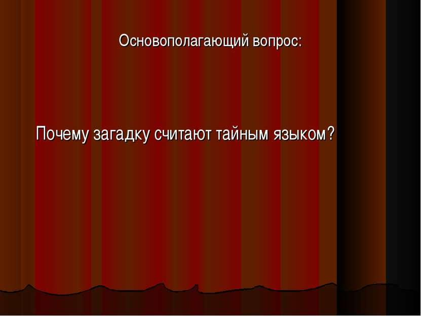 Основополагающий вопрос: Почему загадку считают тайным языком?