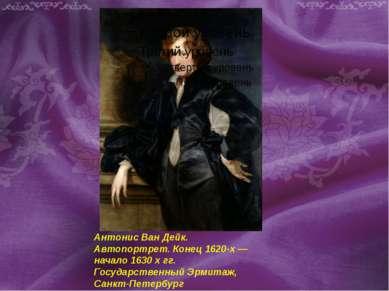 Антонис Ван Дейк. Автопортрет. Конец 1620-х — начало 1630 х гг. Государственн...