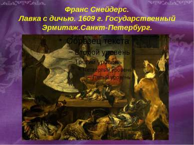 Франс Снейдерс. Лавка с дичью. 1609 г. Государственный Эрмитаж.Санкт-Петербург.
