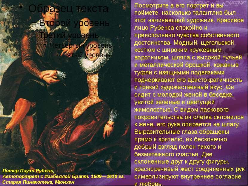 Питер Пауэл Рубенс, Автопортрет с Изабеллой Брапт. 1609—1610 гг. Старая Пинак...