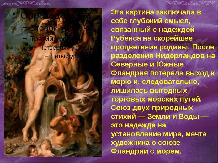 Эта картина заключала в себе глубокий смысл, связанный с надеждой Рубенса на ...