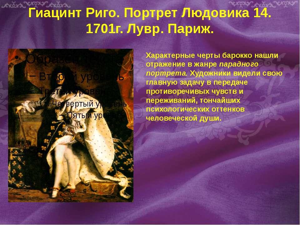 Гиацинт Риго. Портрет Людовика 14. 1701г. Лувр. Париж. Характерные черты баро...