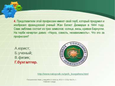 4. Представители этой профессии имеют свой герб, который придумал и изобразил...