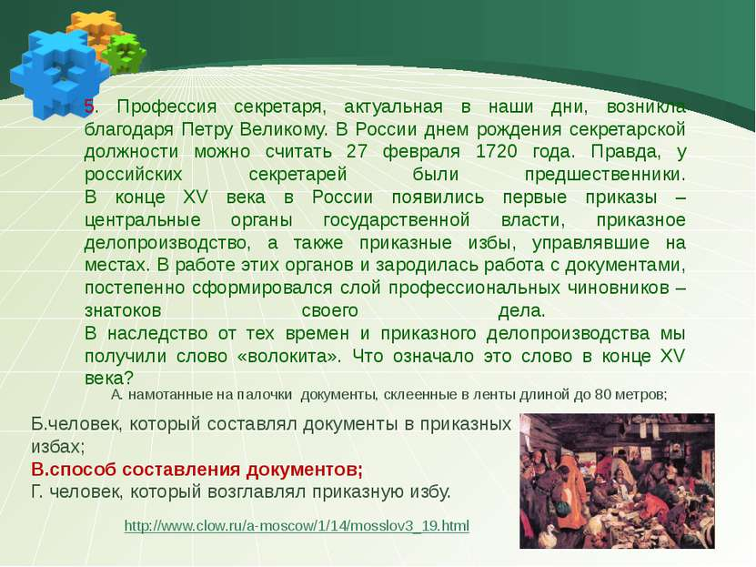5. Профессия секретаря, актуальная в наши дни, возникла благодаря Петру Велик...