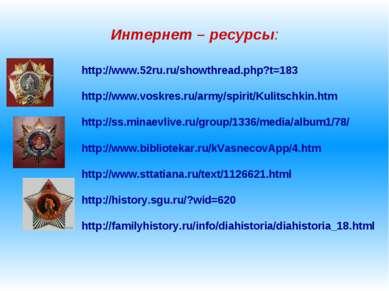 Интернет – ресурсы: http://www.52ru.ru/showthread.php?t=183 http://www.voskre...