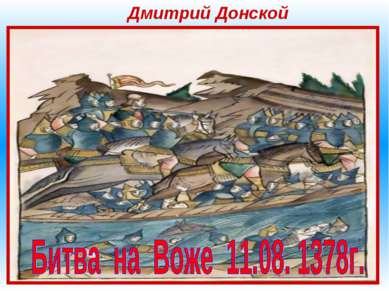 Дмитрий Донской Мамай был сильно обеспокоен возрастающим могуществом московск...