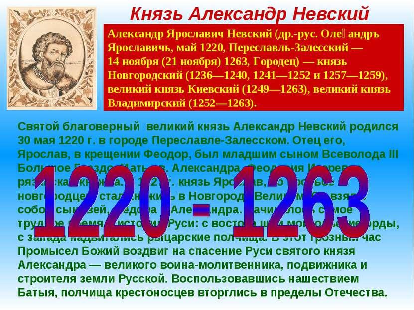 Князь Александр Невский Александр Ярославич Невский (др.-рус. Олеѯандръ Яросл...