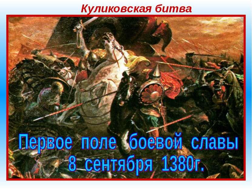 Куликовская битва Летом 1380 года Мамай двинулся на Русь. Дружины многих русс...