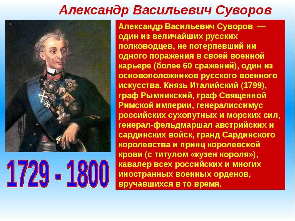 Александр Васильевич Суворов Александр Васильевич Суворов — один из величайши...