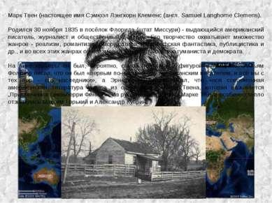 Марк Твен (настоящее имя Сэмюэл Лэнгхорн Клеменс (англ. Samuel Langhorne Clem...