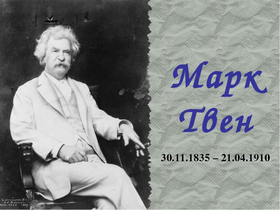 Марк Твен 30.11.1835 – 21.04.1910