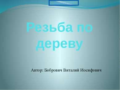 Резьба по дереву Автор: Бобрович Виталий Иосифович