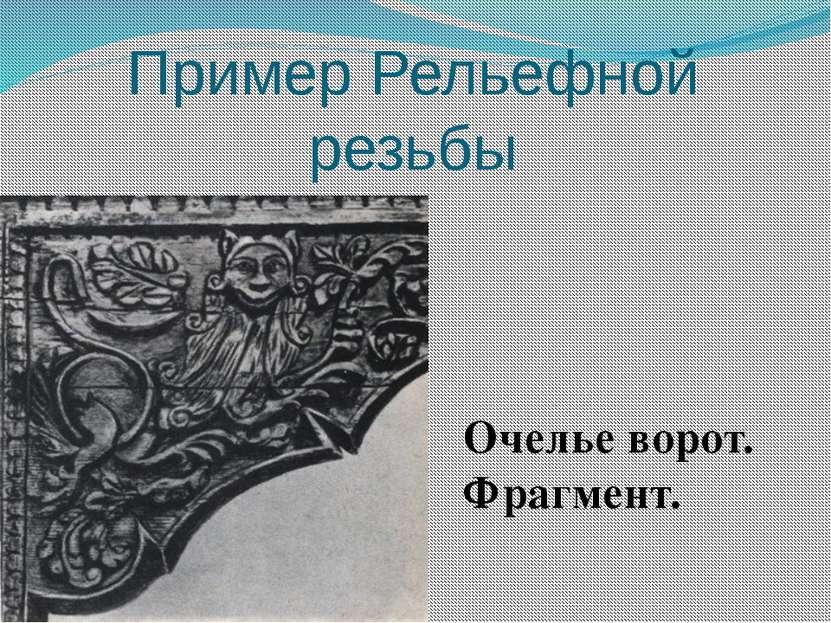 Пример Рельефной резьбы Очелье ворот. Фрагмент.