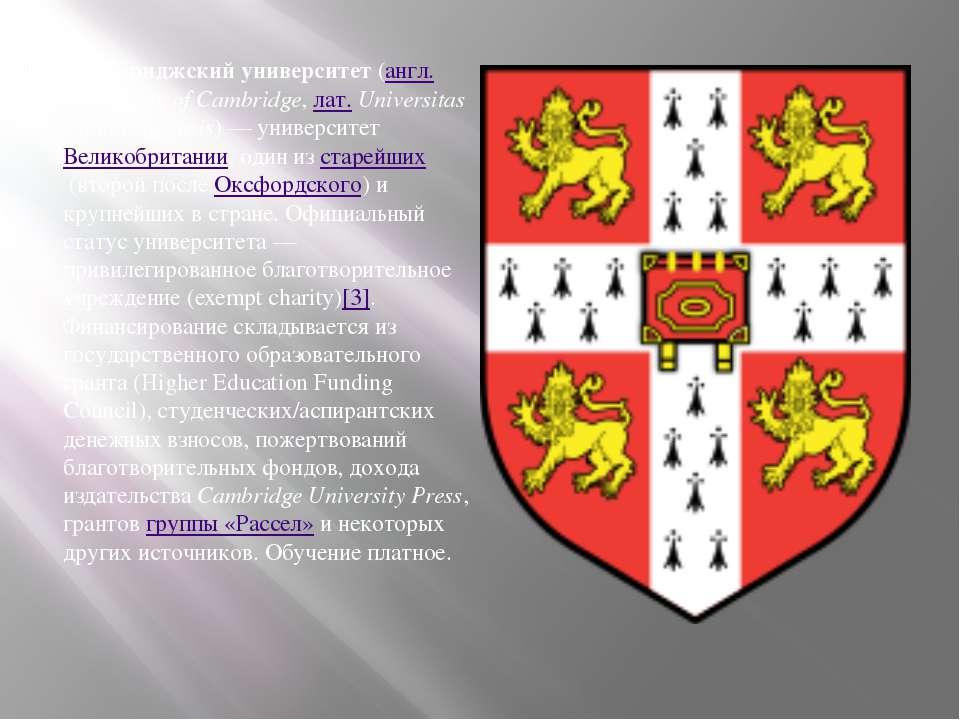 Ке мбриджский университет(англ.University of Cambridge,лат.Universitas Ca...