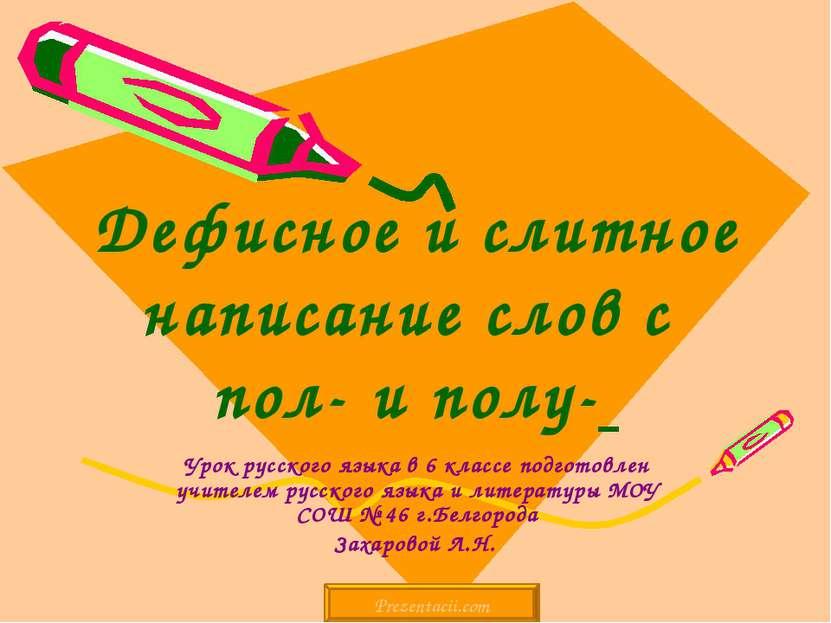 Дефисное и слитное написание слов с пол- и полу- Урок русского языка в 6 клас...