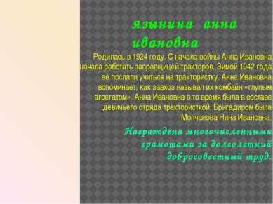 язынина анна ивановна Родилась в 1924 году. С начала войны Анна Ивановна нача...