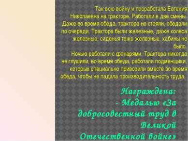 Так всю войну и проработала Евгения Николаевна на тракторе. Работали в две см...