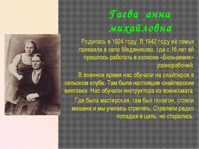 Гаева анна михайловна Родилась в 1924 году. В 1942 году её семья приехала в с...