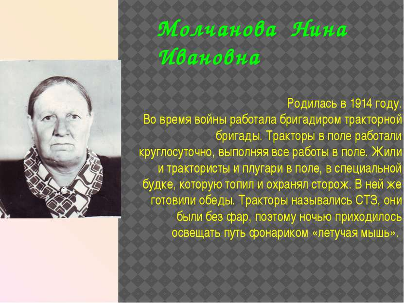 Молчанова Нина Ивановна Родилась в 1914 году. Во время войны работала бригади...