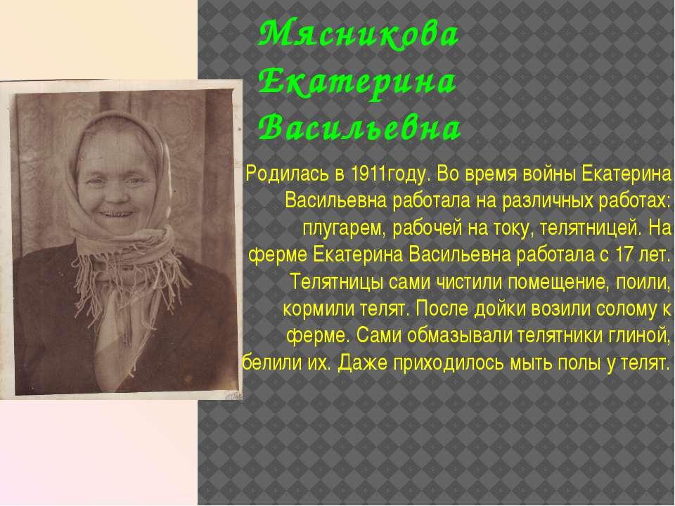Мясникова Екатерина Васильевна Родилась в 1911году. Во время войны Екатерина ...