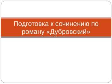 Подготовка к сочинению по роману «Дубровский»