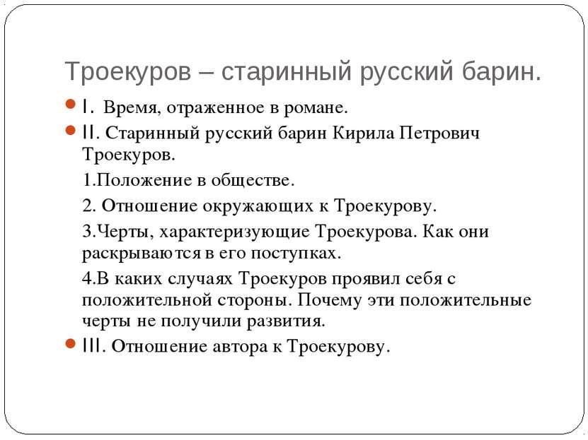 Троекуров – старинный русский барин. I. Время, отраженное в романе. II. Стари...