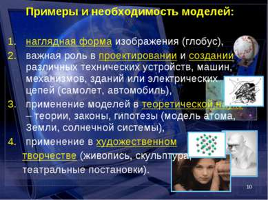 * Примеры и необходимость моделей: наглядная форма изображения (глобус), важн...