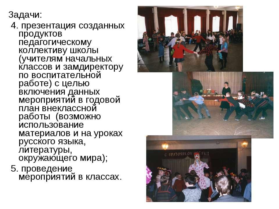 Задачи: 4. презентация созданных продуктов педагогическому коллективу школы (...