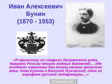 Иван Алексеевич Бунин (1870 - 1953) «Я происхожу из старого дворянского рода,...