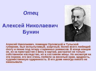 Отец Алексей Николаевич Бунин Алексей Николаевич, помещик Орловской и Тульско...