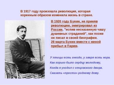 В 1917 году произошла революция, которая коренным образом изменила жизнь в ст...
