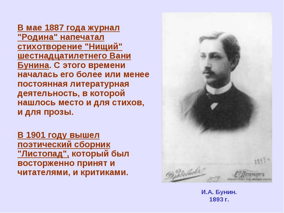 """И.А. Бунин. 1893 г. В мае 1887 года журнал """"Родина"""" напечатал стихотворение """"..."""