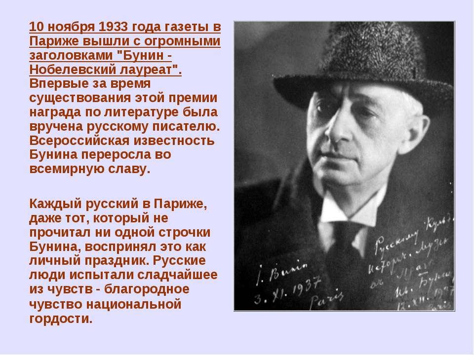 """10 ноября 1933 года газеты в Париже вышли с огромными заголовками """"Бунин - Но..."""