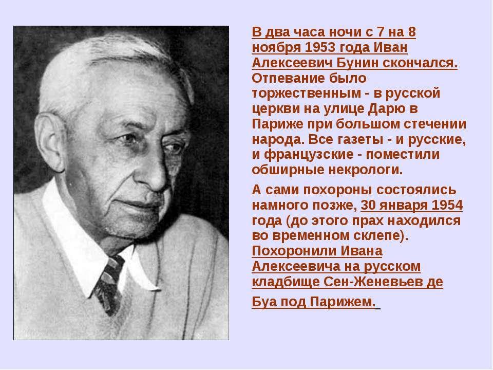 В два часа ночи с 7 на 8 ноября 1953 года Иван Алексеевич Бунин скончался. От...