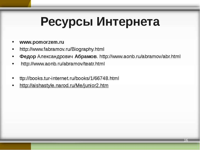 Ресурсы Интернета www.pomorzem.ru http://www.fabramov.ru/Biography.html Федор...