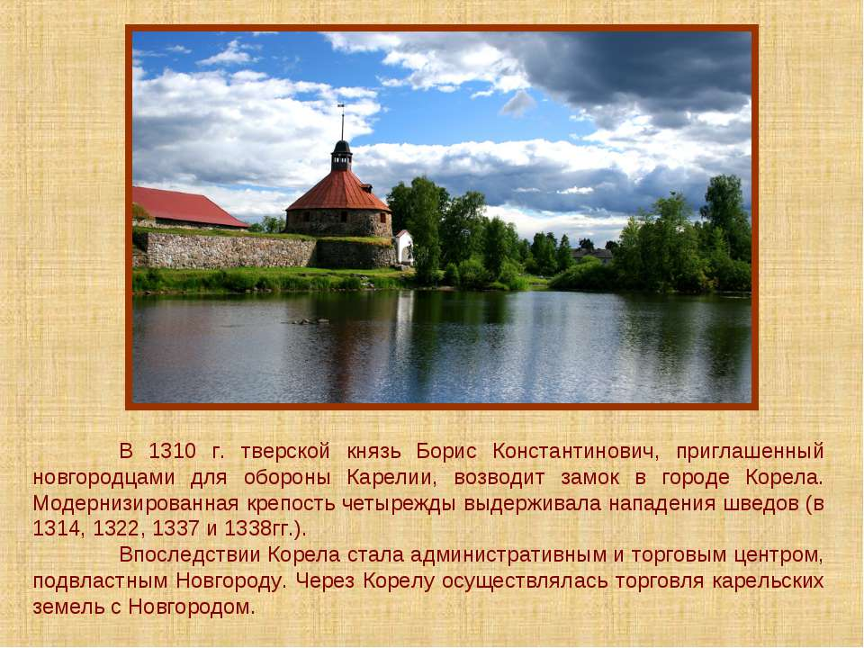 В 1310 г. тверской князь Борис Константинович, приглашенный новгородцами для ...