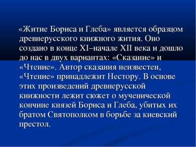 «Житие Бориса и Глеба» является образцом древнерусского книжного жития. Оно с...