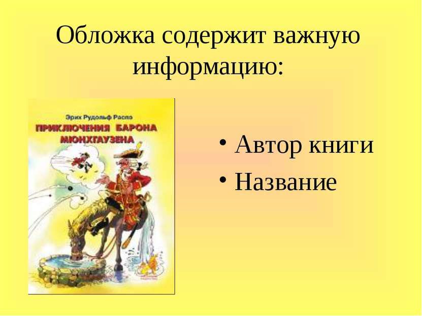Обложка содержит важную информацию: Автор книги Название