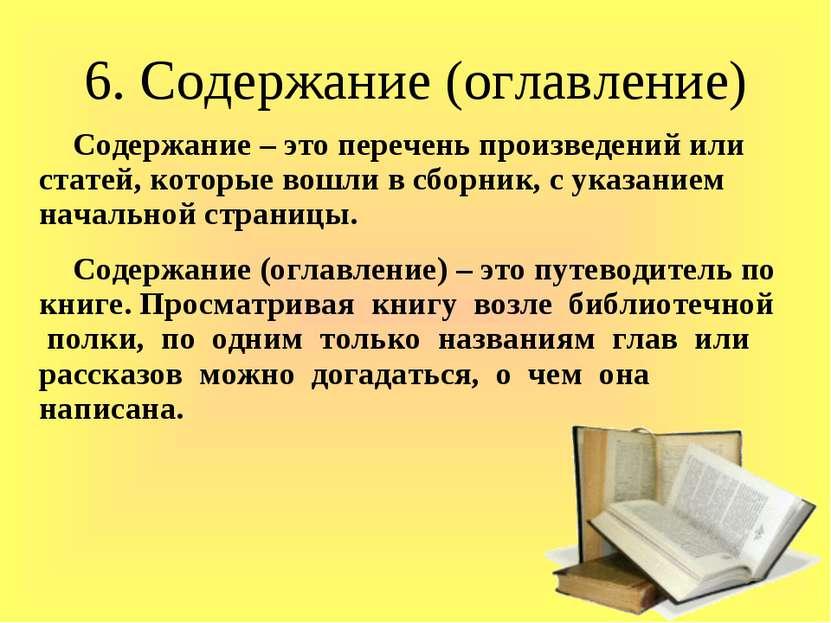 6. Содержание (оглавление) Содержание – это перечень произведений или статей,...