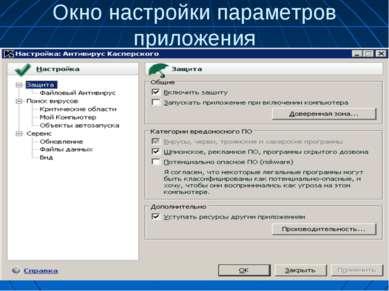 Окно настройки параметров приложения