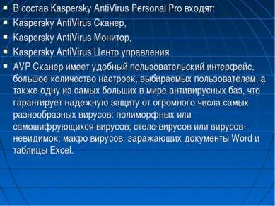 В состав Kaspersky AntiVirus Personal Pro входят: Kaspersky AntiVirus Сканер,...