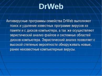 DrWeb Антивирусные программы семейства DrWeb выполняют поиск и удаление извес...