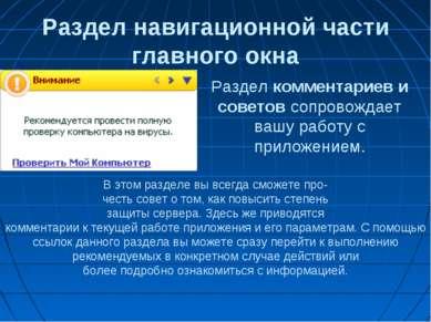 Раздел навигационной части главного окна Раздел комментариев и советов сопров...
