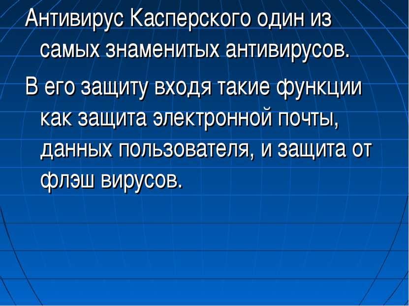 Антивирус Касперского один из самых знаменитых антивирусов. В его защиту вход...