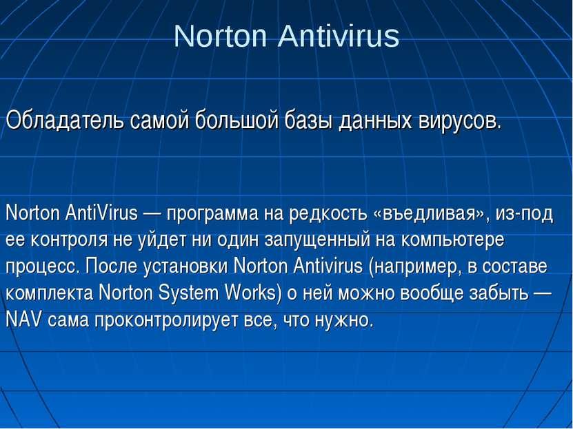 Norton Antivirus Обладатель самой большой базы данных вирусов. Norton AntiVir...