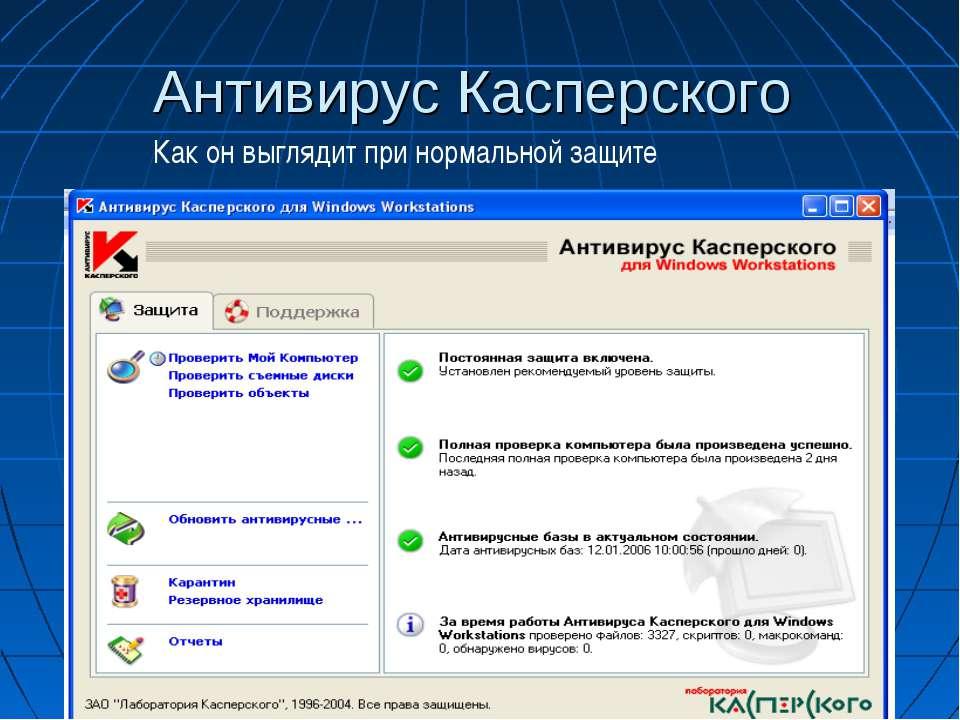 Антивирус Касперского Как он выглядит при нормальной защите