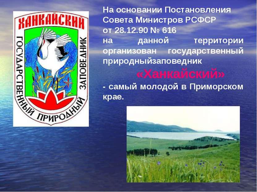 На основании Постановления Совета Министров РСФСР от 28.12.90 № 616 на данной...