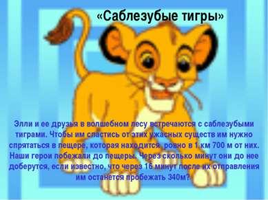«Саблезубые тигры» Элли и ее друзья в волшебном лесу встречаются с саблезубым...
